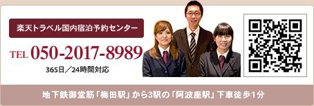 TEL050-5211-3838 地下鉄御堂筋「梅田駅」から3駅の「阿波座駅」下車徒歩1分