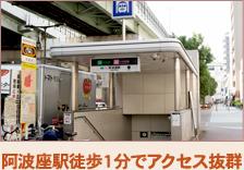 阿波座駅徒歩1分でアクセス抜群