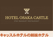 キャッスルホテルの姉妹ホテル